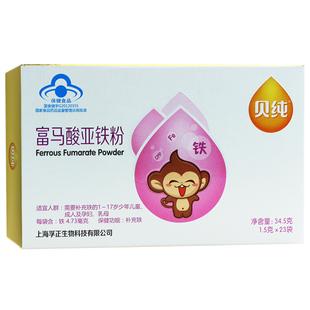 贝纯富马酸亚铁粉幼儿儿童孕妇成人补铁4.73毫克每袋