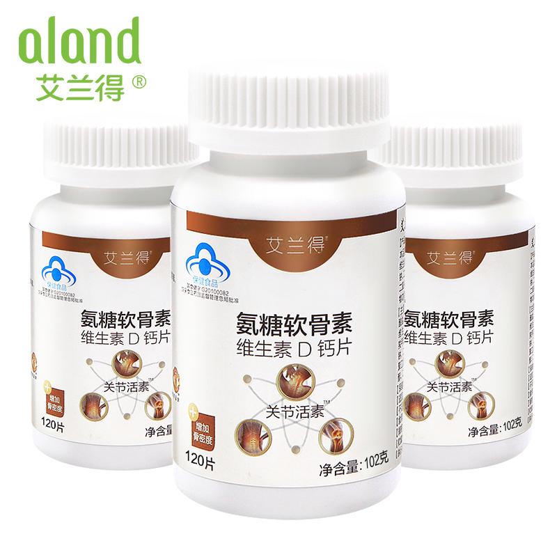 买3发4 ALAND-艾兰得 氨糖软骨素维生素D钙片 0.85g-片*120片*3瓶