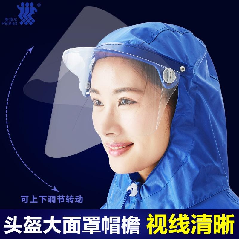 美绮尔雨披电动自行车女士电瓶车雨衣单人加大厚雨衣男成人电动车