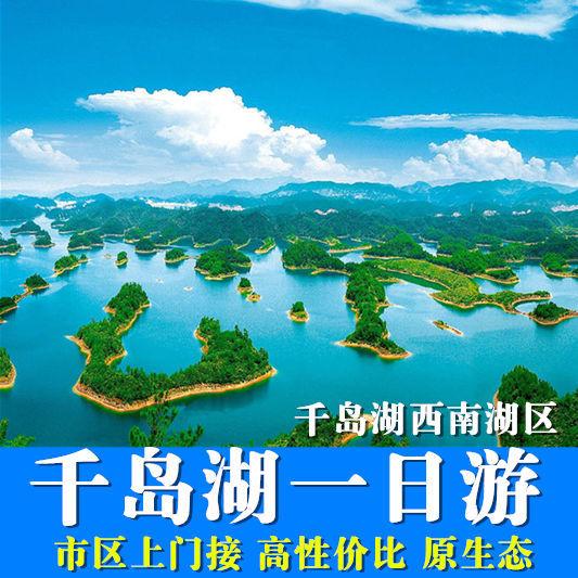 【杭州不亦乐乎旅行社官网】杭州千岛湖一日游