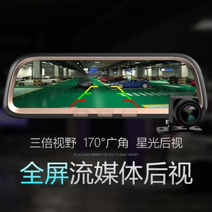 10 inch HD shaped full screen streaming cloud intelligent rearview mirror navigation recorder electronic dog machine
