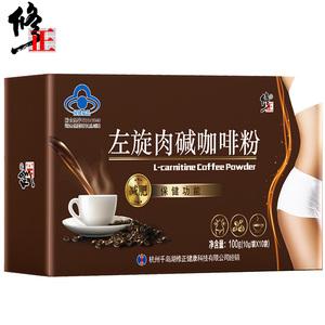 买2送1修正左旋肉碱减肥咖啡粉10袋减肥瘦身燃脂顽固型非神器懒人
