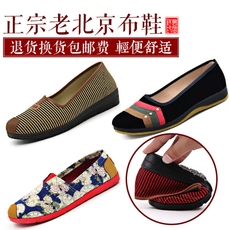 туфли Old Beijing cloth shoes