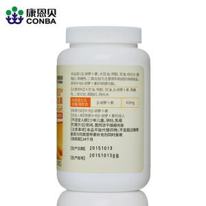 买2送1 康恩贝β-胡萝卜素软胶囊100粒 转化为维生素A源维Ava胶囊