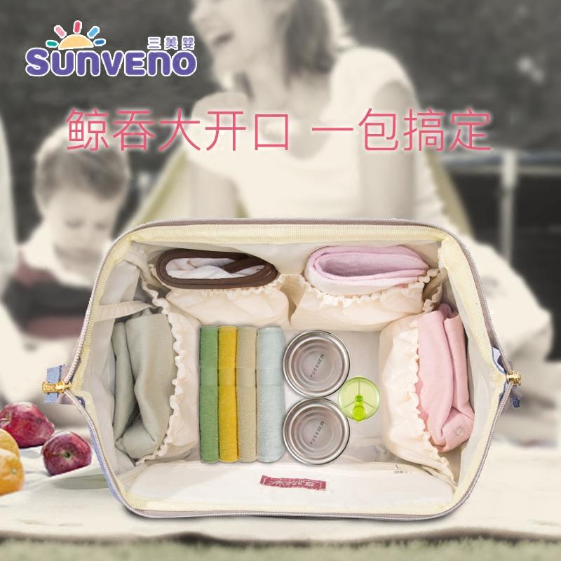 三美婴妈咪包 多功能大容量双肩背包妈妈包时尚外出手提包母婴包