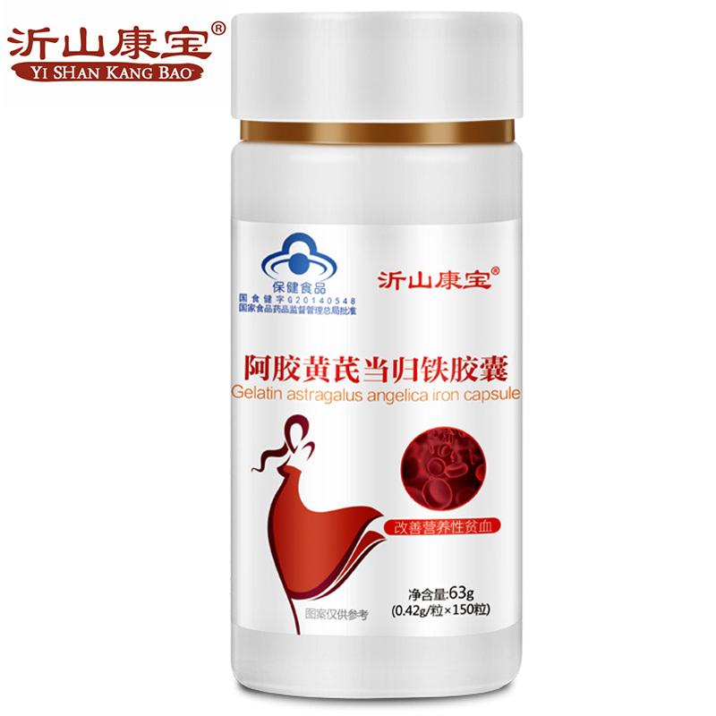 沂山康宝 改善营养性贫血胶囊 0.42g-粒*150粒铁阿胶黄芪当归铁