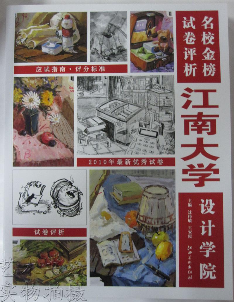 Магазин подлинной Jiangnan университетский колледж дизайна школы комментарий на Золотой бумаги