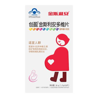 30片】创盈R金斯利安多维片 1.17g-片*30片备孕产妇孕妇叶酸片