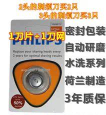 Аксессуары для электробритвы Philips HQ5705HQ6070HQ7310PT725 786AT750