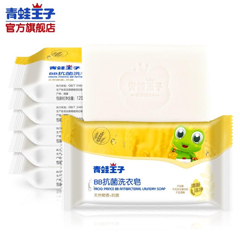 青蛙王子婴儿洗衣皂宝宝专用正品新生儿童内衣服尿布bb皂去渍肥皂