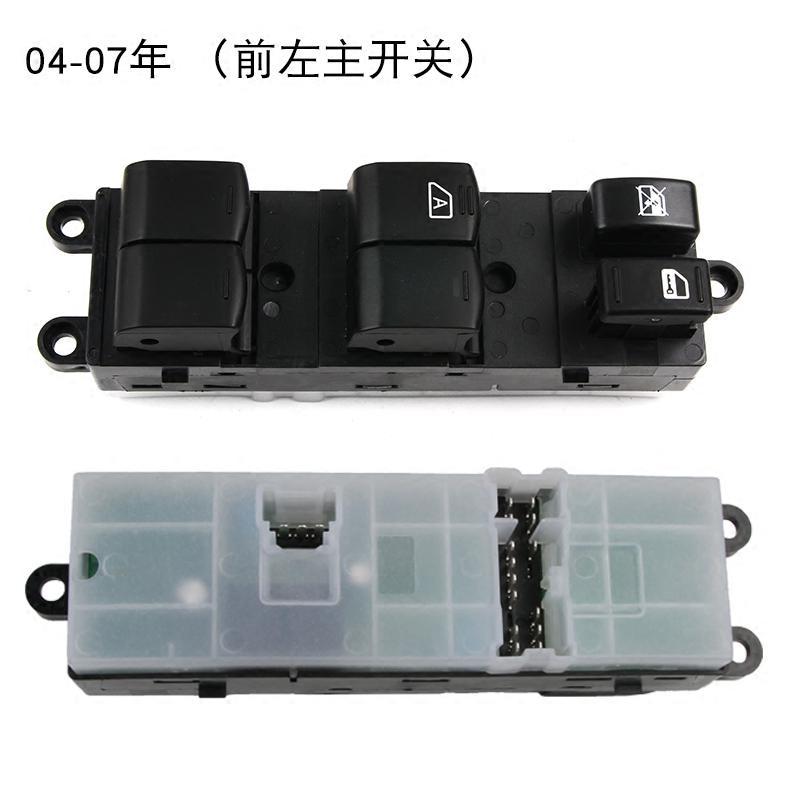 铭兔 专用于日产天籁玻璃升降器开关总成 前左电动车窗按钮配件