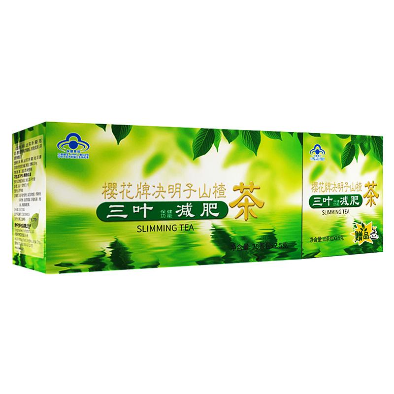 【买2送1】正品樱花R减肥茶 2.5g/袋*25袋+10袋燃脂顽固型全身