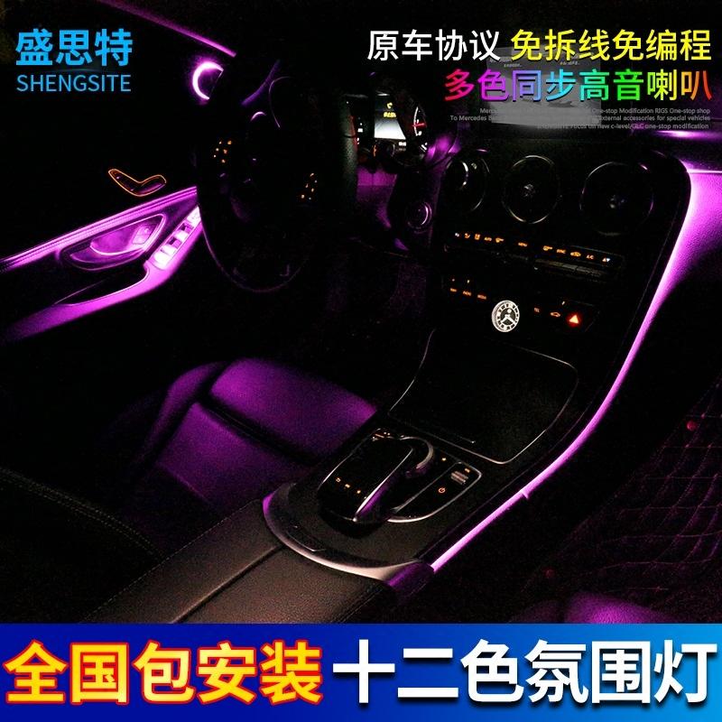 奔驰新C级原厂氛围灯GLC260 C180L C200L 车内12色气氛灯升级改装