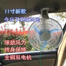 Автомобильный вентилятор Strong and prosperous 11