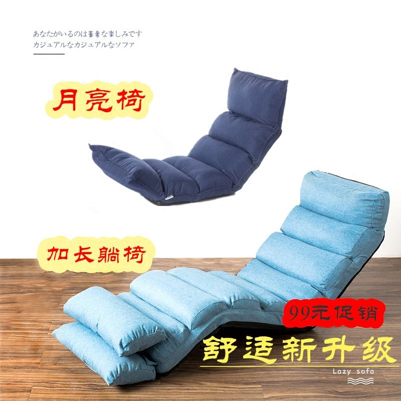 Lazy couch tatami folding sheets people bedroom balcony room small cute girl girls net red lounge chair