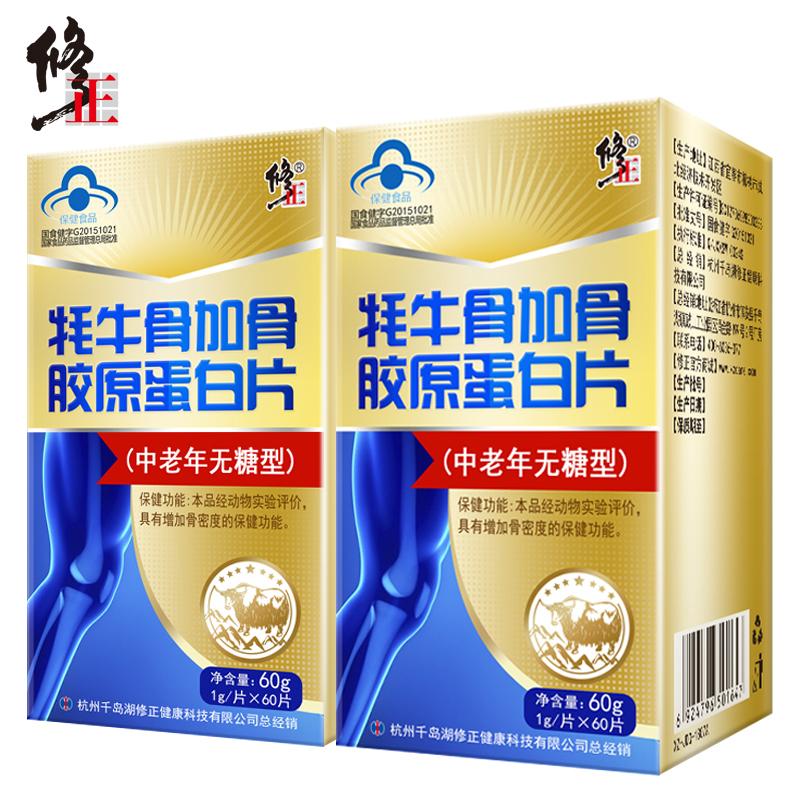 拍2发5盒修正牦牛骨加骨胶原蛋白片增加骨密度中老年无糖型拍3发8
