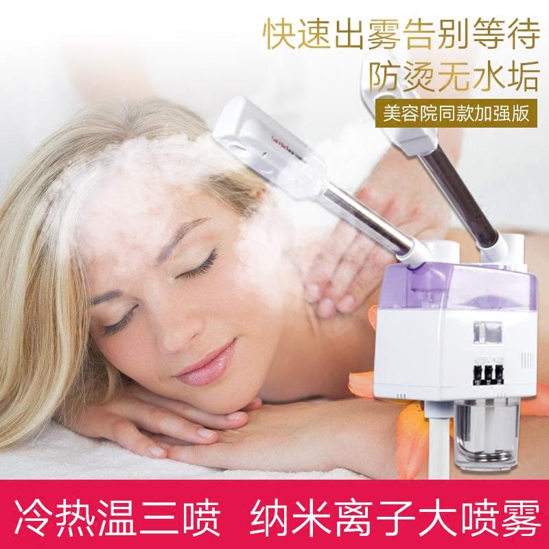 冷热喷雾机热喷雾补水仪纳米喷雾器美容仪美容院专用冷热双喷家用