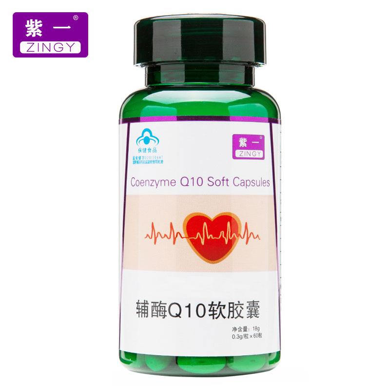 紫一金奥力牌辅酶Q10软胶囊60粒中老年心脏保健品正品
