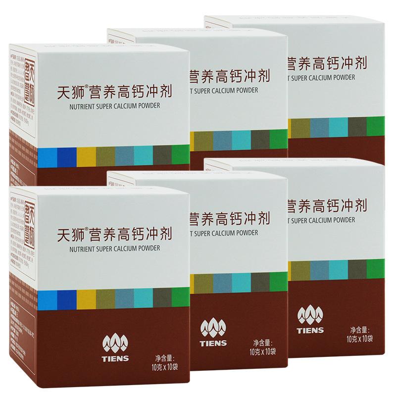 劵减20元】天狮牌营养高钙冲剂 10g/袋*10袋*6盒套餐增加骨密度