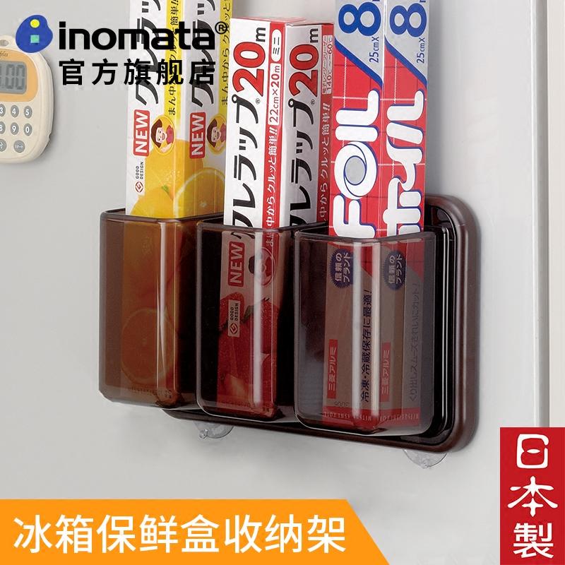 日本进口厨房用品收纳盒塑料磁吸冰箱纸巾收纳架壁挂置物架储物盒