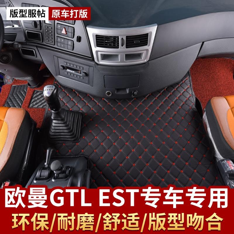 欧曼GTL全包围脚垫戴姆勒欧曼EST专用脚垫大货车欧曼ETX包围脚垫