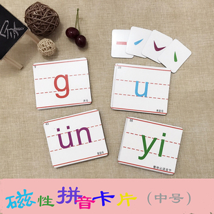 Magnetic Chinese phonetic alphabet card four, tone first gra