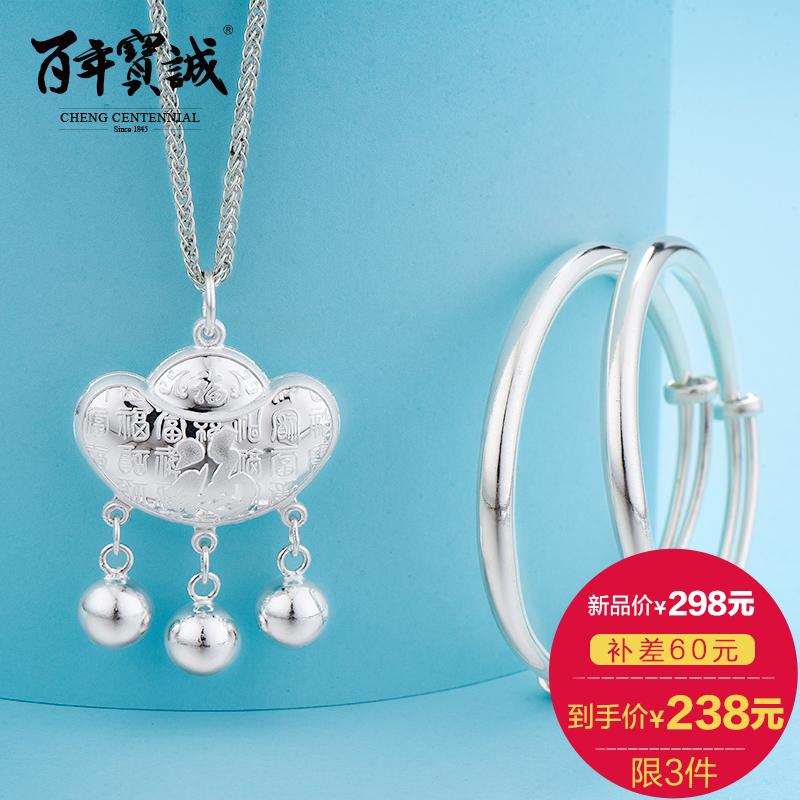 百年宝诚 元宝呈祥银手镯长命锁宝宝套装婴儿男女满月周岁礼物
