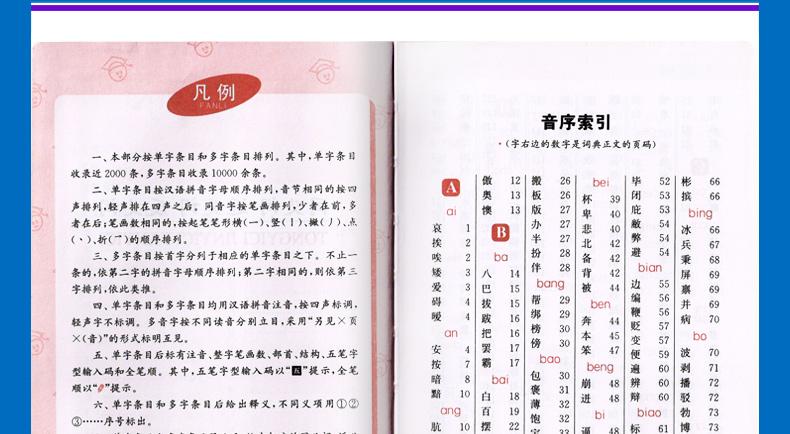 河字的笔画顺序-新华字典词典 笔顺字典教辅资料 特价包邮官网 上天猫,就购了 山西