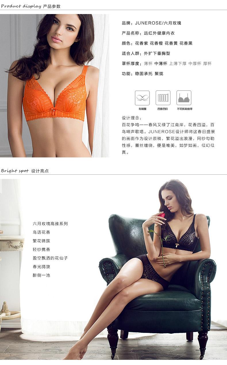 品牌内衣首页 刘和刚父亲简谱 -六月玫瑰新款正品文胸 蕾丝聚拢调整