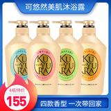 日本进口可悠然美肌沐浴露550ml*4瓶女滋润补水美白去痘原装正品