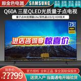Samsung/三星 QA75Q60AAJXXZ 75英寸QLED量子点电视QA85Q60AAJXXZ