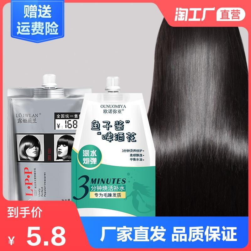 高光免蒸LPP发膜修复干枯烫染受损头发护发素顺滑鱼子酱倒膜500ml