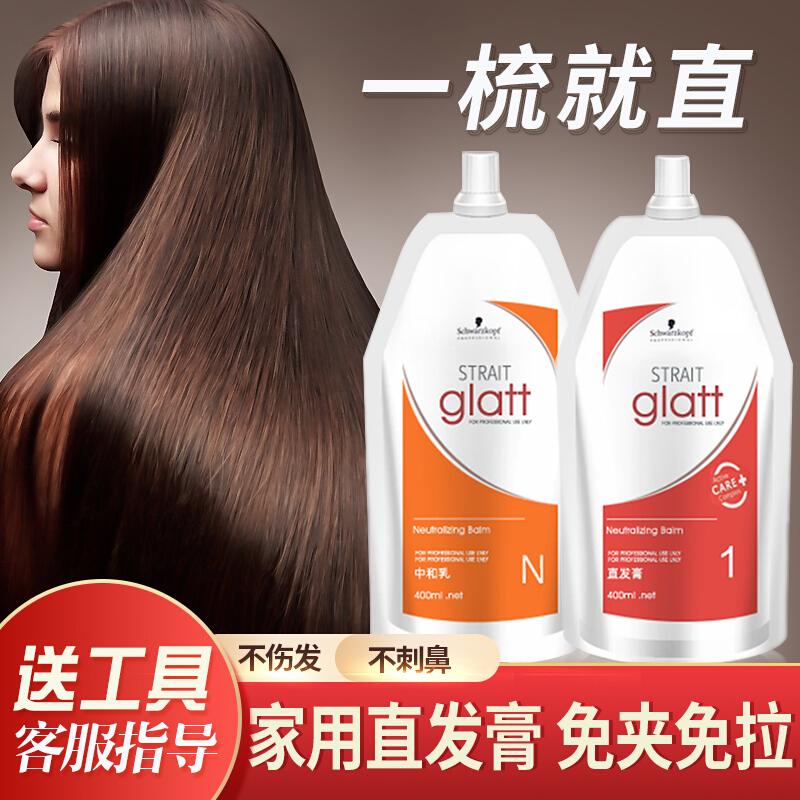 施华蔻直发膏头发软化剂免夹免拉永久定型柔顺一梳洗直离子烫药水