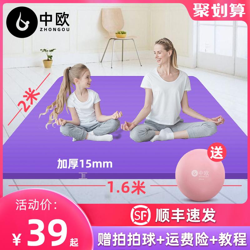 双人瑜伽垫防滑女孩加厚加宽加长女生专用舞蹈地垫子儿童练功家用