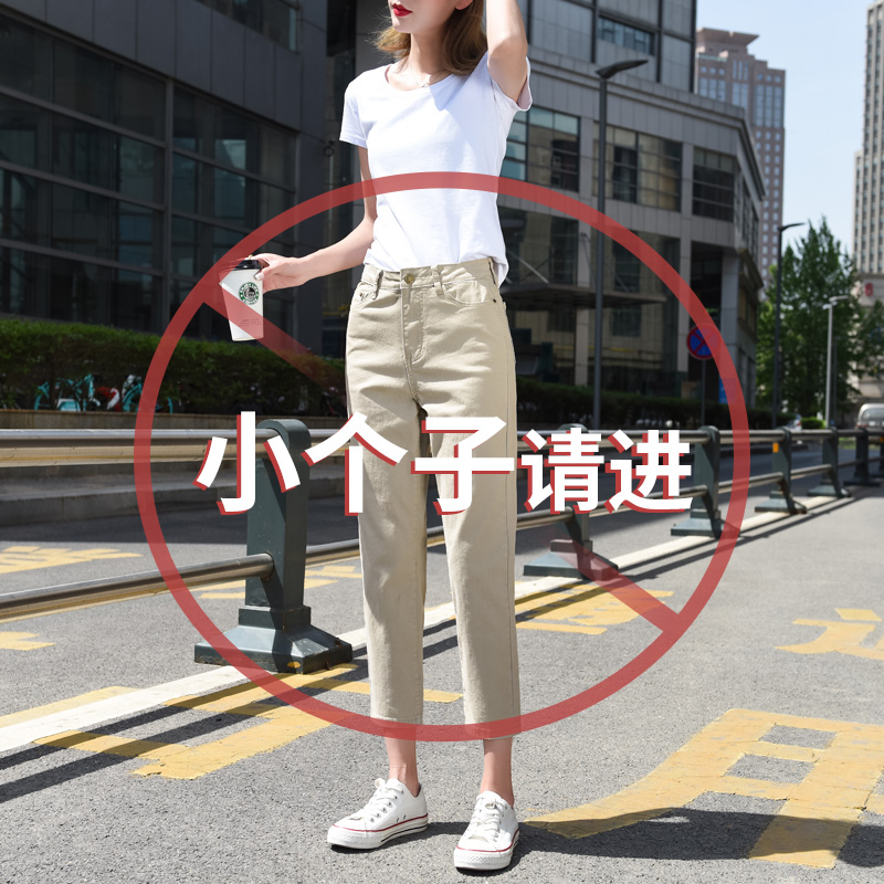 牛仔裤女夏天薄款哈伦裤九分米色一米五矮个子女装2021年新款夏季