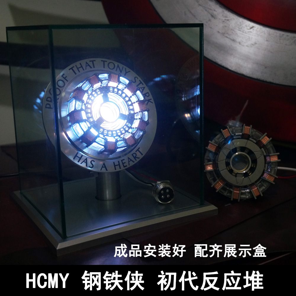 HCMY 初代复仇者MK1钢铁侠反应堆胸灯1比1方舟反应炉周边模型摆件
