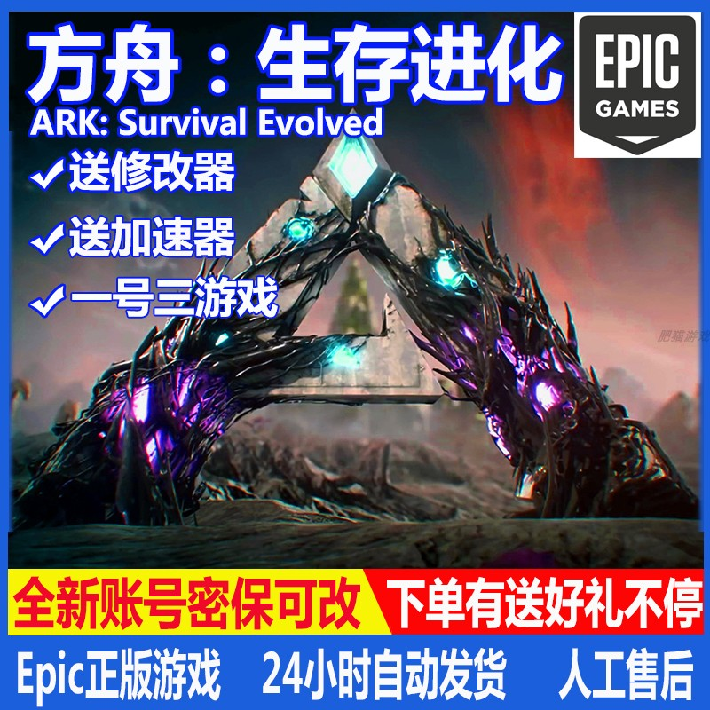 方舟生存进化Epic全新白号 steam正版创世纪2二季票全DLC地图焦土