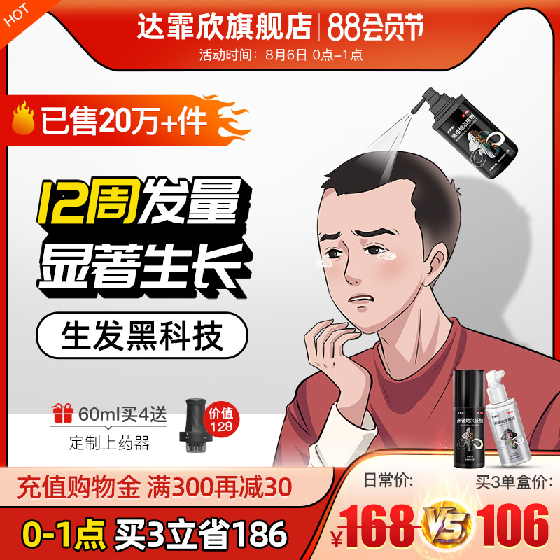 达霏欣米诺地尔酊搽搓剂男女士防脱生发液斑秃发际线增长育发药液