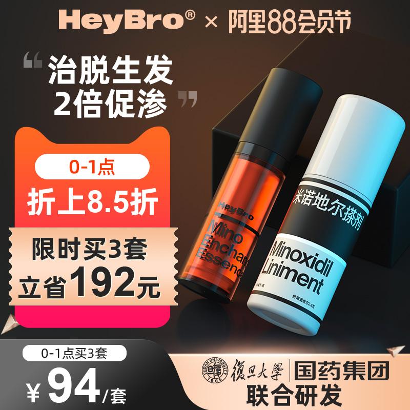 HeyBro男士专用HB米诺地尔酊搽剂生发液增发密发严重防脱发搓剂儿