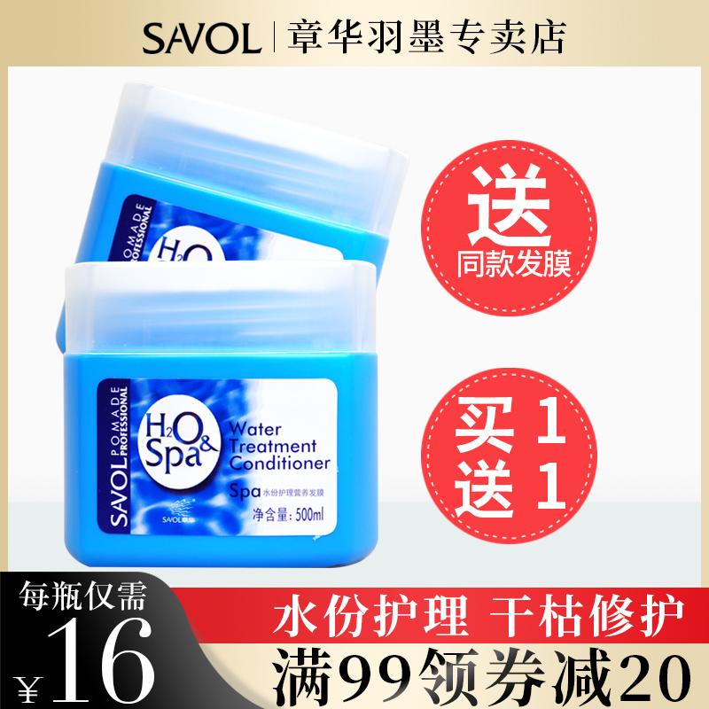 章华SPA水份护理营养发膜 免蒸倒膜焗油膏护发素干枯修护头发毛躁