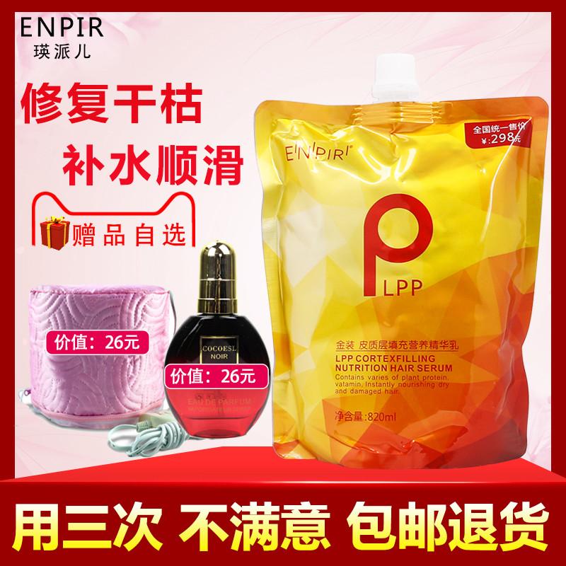 lpp营养发膜免蒸正品修复干枯水疗顺滑护发素头发护理理发店专用