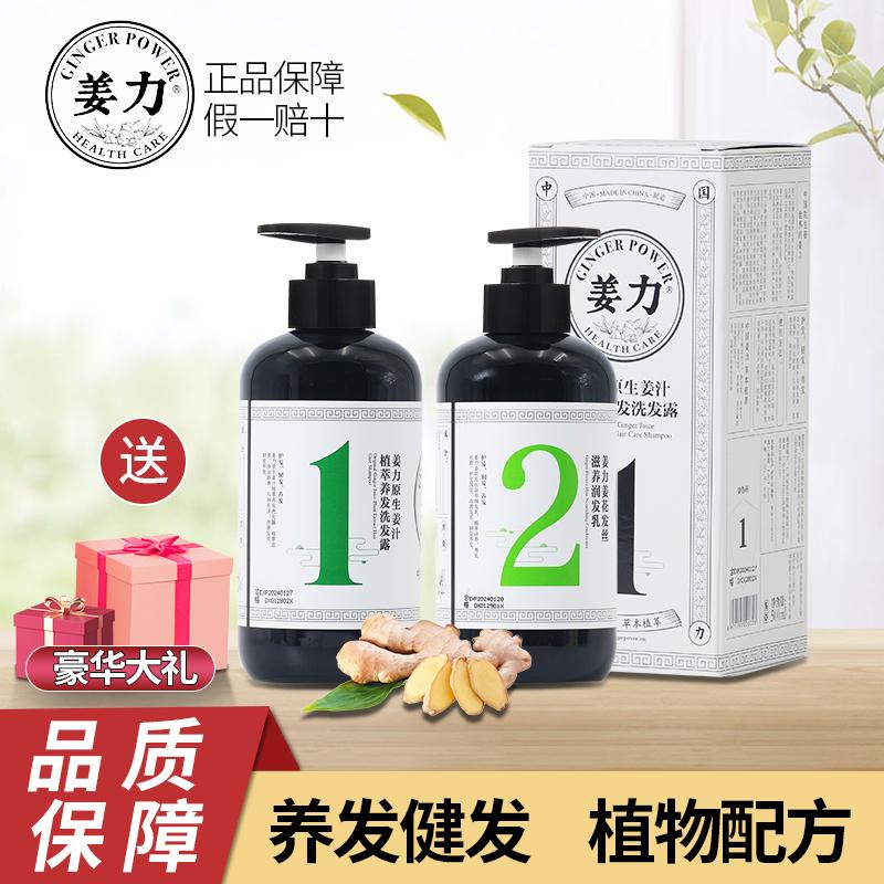 姜力洗发水控油去屑头发生姜健发无硅油养发洗发乳洗护护发素套装