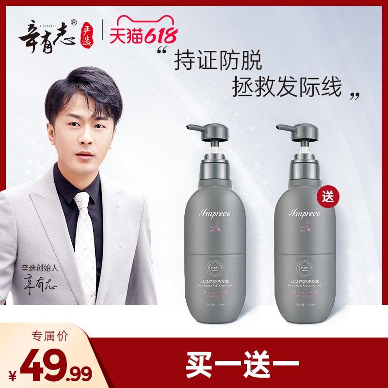 辛有志泛华防脱洗发露减少掉发润泽丰盈控油养发秀发养护男女适用