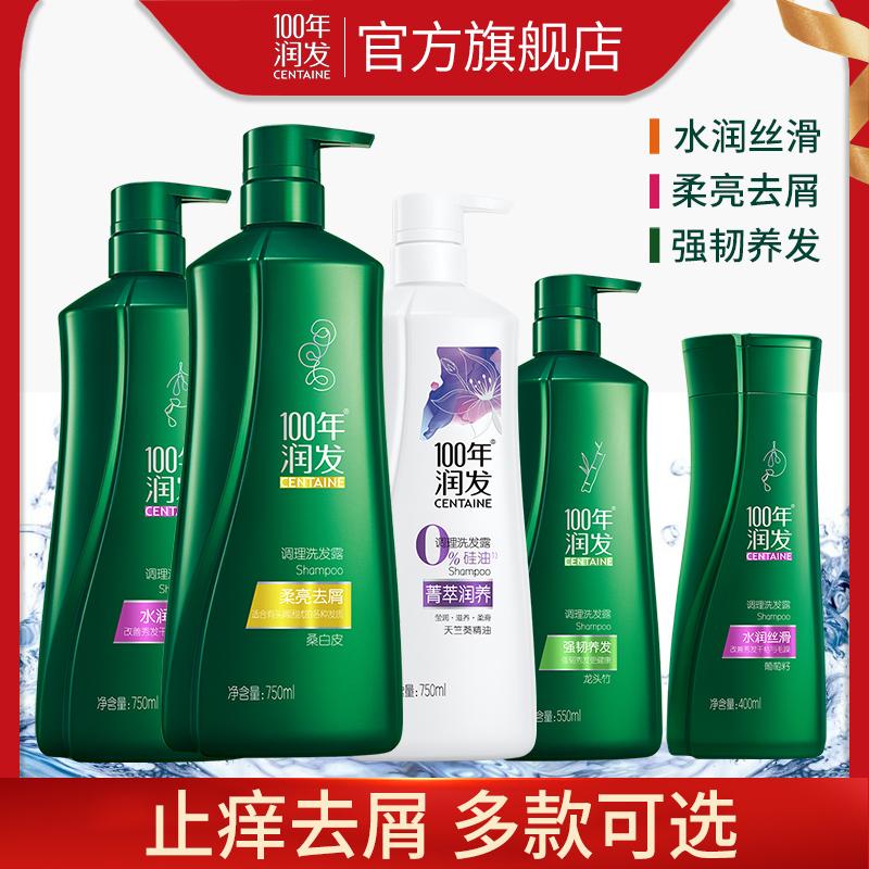 100年润发去屑男女洗发水止痒控油蓬松洗头发水膏养发一百年润发