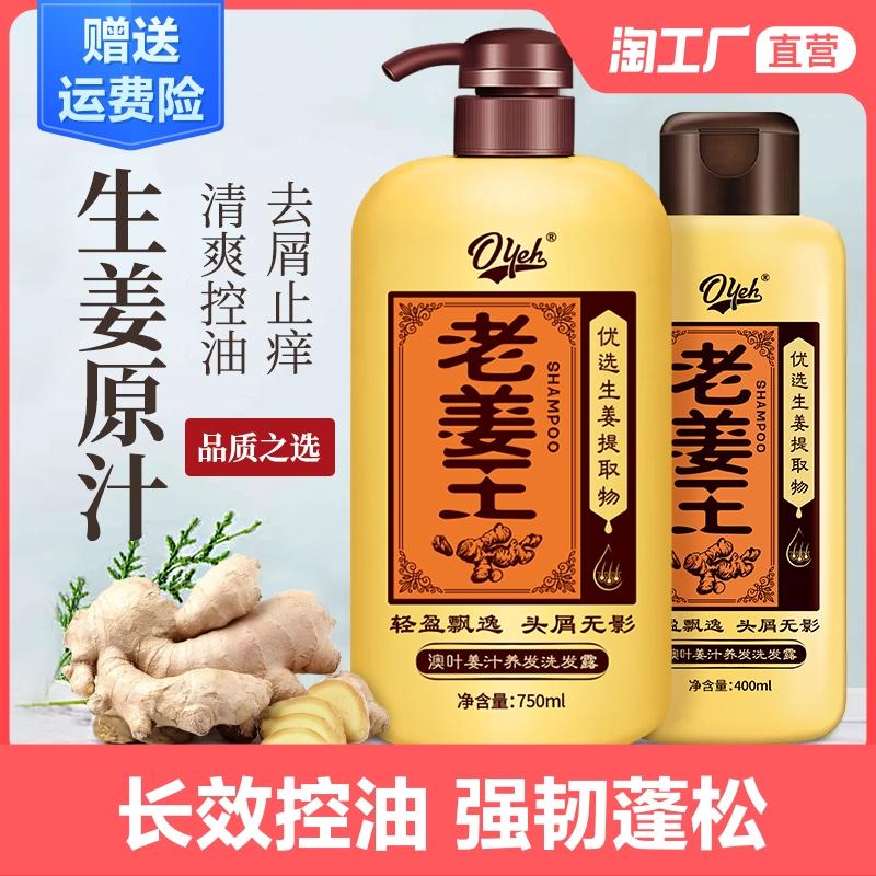 生姜姜汁养发洗发水控油去屑止痒洗头膏老姜王洗发露乳男女士正品