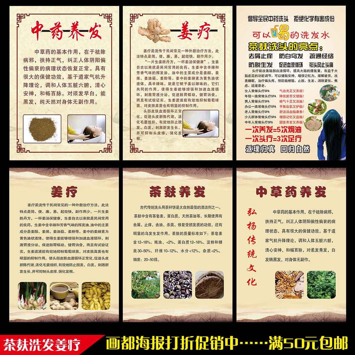 中药养发图片茶麸洗头护发姜疗海报宣传画贴纸头道汤挂画头疗功效