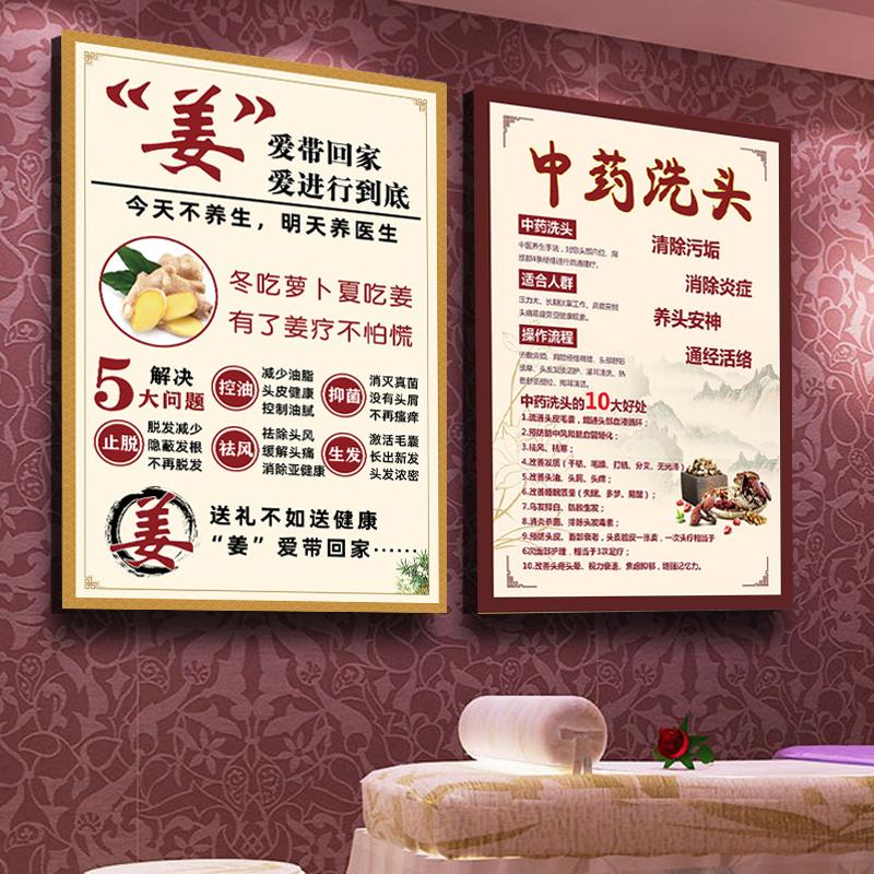 头疗姜疗海报中药茶麸洗头护发养发馆装饰画小黄姜洗头广告图定制
