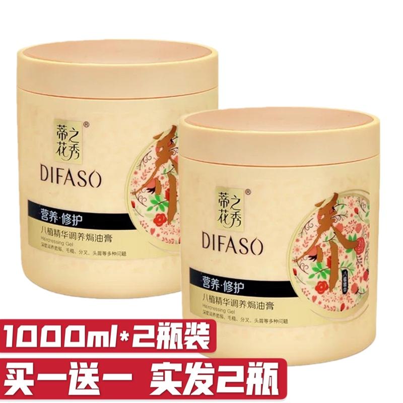 蒂花之秀焗油膏发膜护发素女用八植营养修护烫染毛躁干枯护理倒膜