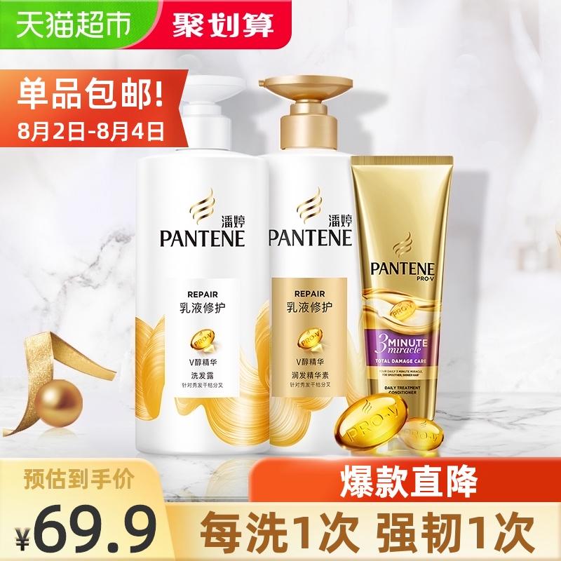 潘婷氨基酸乳液洗发水+护发素+3分钟奇迹套装500g×2瓶70ml×1支