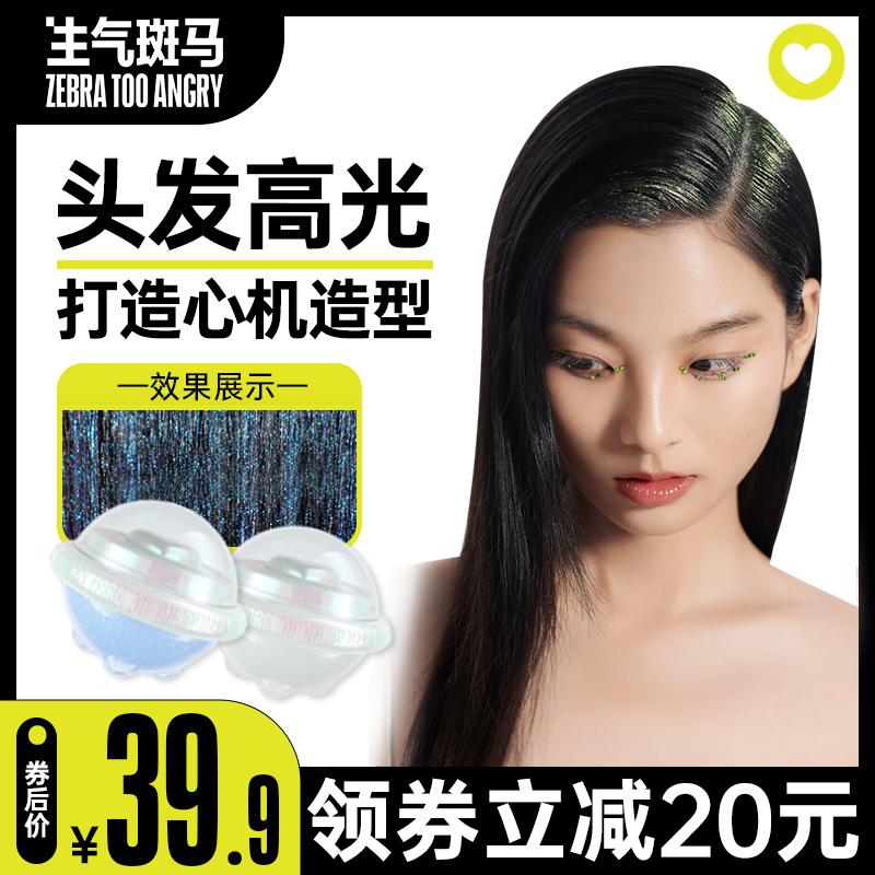 生气斑马ZTA一日幻彩头发护发精华乳心球派对系列护发发膜W4